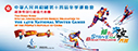14th National Winter Games