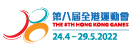 The 8th Hong Kong Games